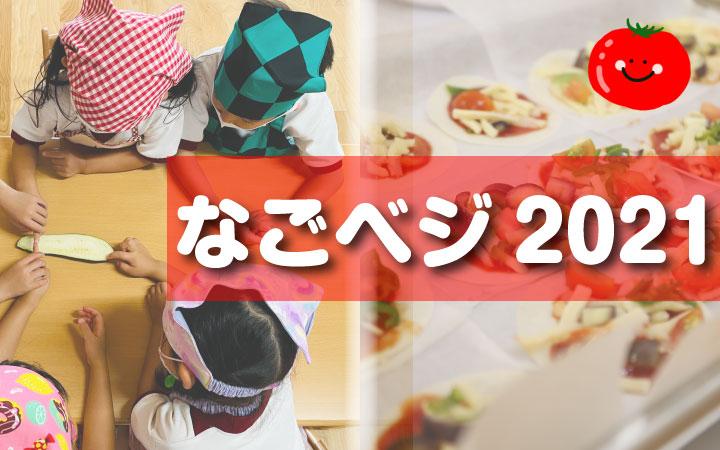 食育プロジェクト「なごベジ2021」、みんなでトマトを育てよう!