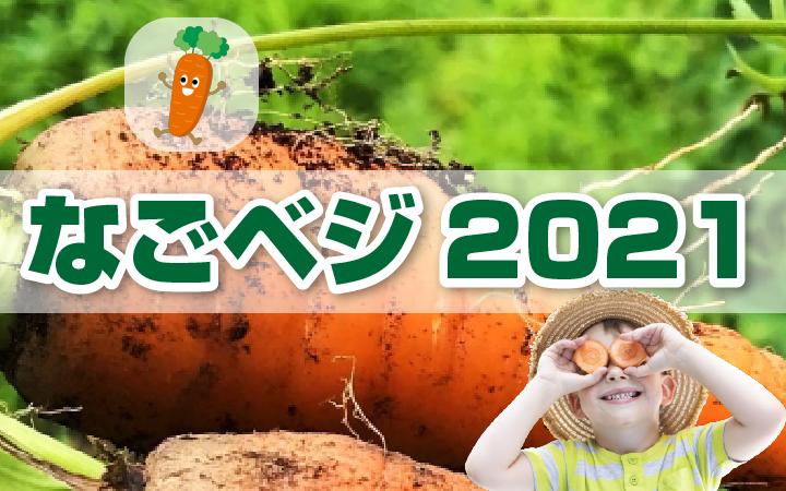食育プロジェクト「なごベジ2021」、みんなで野菜を育てよう!