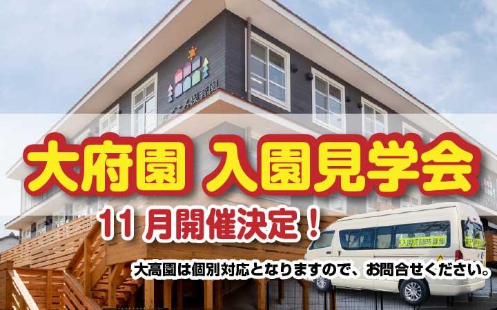 11月開催決定!大府園 入園見学会のお知らせ